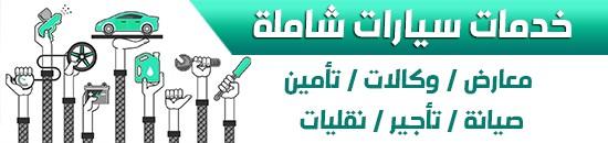 الدليل العربي-https://arabi-car.com/