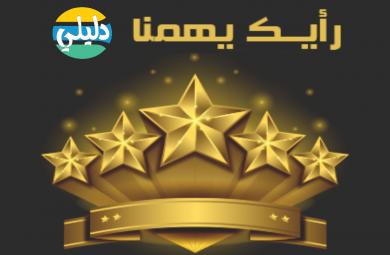الدليل العربي-https://docs.google.com/forms/d/1f8dTqprObgccWVsz5u8JwgT4AKdEiHYDlBE_QvMvKfM/edit