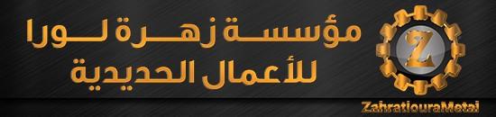 الدليل العربي-https://zahratlourametal.com/