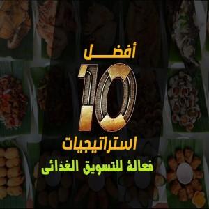 الدليل العربي-أفضل 10 استراتيجيات فعالة للتسويق الغذائي