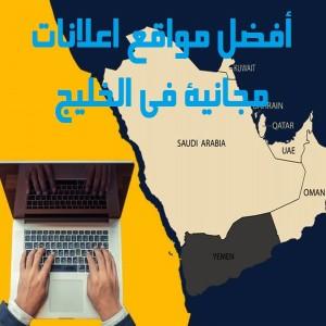 الدليل العربي-أفضل مواقع إعلانات مجانية في الخليج