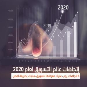 الدليل العربي-6 اتجاهات في عالم التسويق يجب معرفتها