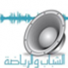 الدليل العربي-راديو الشباب و الرياضة
