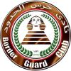 الدليل العربي-نادي حرس الحدود