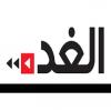 الدليل العربي-جريدة الغد