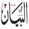 الدليل العربي-جريدة البيان