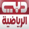 الدليل العربي-قناة دبي الرياضية