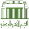 الدليل العربي-المجلس الجزائري الوطني