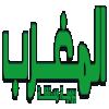 الدليل العربي-جريدة المغرب