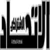 الدليل العربي-جريدة الأتحاد الاشتراكى