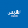 الدليل العربي-جريدة القبس