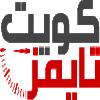 الدليل العربي-جريدة كويت تايمز