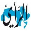 الدليل العربي-صحيفة الرأى