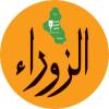 الدليل العربي-جريدة الزوراء العراقية