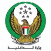 الدليل العربي-وزارة الداخلية الاماراتية