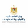 الدليل العربي-وزارة الاتصالات و تكنولوجيا المعلومات