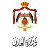 الدليل العربي-وزارة العدل بالأردن