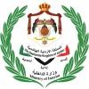 الدليل العربي-وزارة الداخلية بالأردن