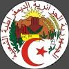 الدليل العربي-وزارة الداخلية بالجزائر