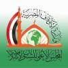 الدليل العربي-المجلس الاعلى للشئون الاسلامية