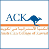 الدليل العربي-الكلية الاسترالية بالكويت