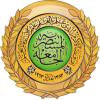 الدليل العربي-الجامعة المستنصرية