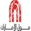 الدليل العربي-مول الإمارات