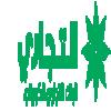 الدليل العربي-البنك التجارى الكويتي