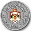 الدليل العربي-البنك المركزى الأردنى