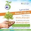الدليل العربي-جمعية باربار الخيرية