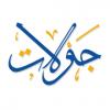 الدليل العربي-جولات الكويت