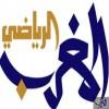 الدليل العربي-المغرب الرياضي