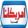 الدليل العربي-شركة امريكانا للمنتجات الغذائية