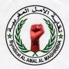 الدليل العربي-نقابة الامل المغربية