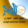 الدليل العربي-مجمع الفجر التجاري