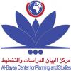 الدليل العربي-مركز البيان للدراسات والتخطيط
