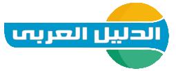 الدليل العربي-logo