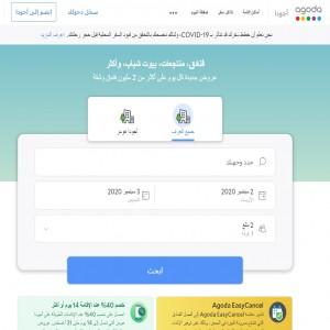 الدليل العربي-اجودا