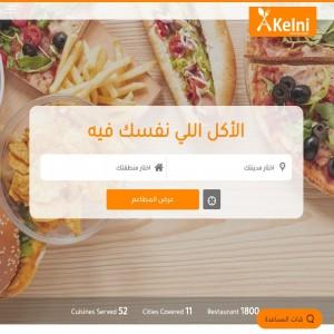 الدليل العربي-اكلنى