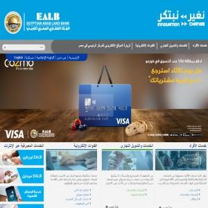 الدليل العربي-مواقع أعمال-بنوك ومصارف-البنك العقارى المصرى العربى