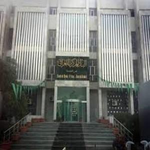 الدليل العربي-البنك المرزكزي العراقي