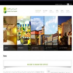 الدليل العربي-مواقع أعمال-اسواق تجارية-التموين العربية
