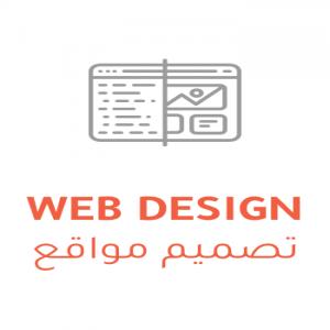 الدليل العربي-الرياض تصميم مواقع