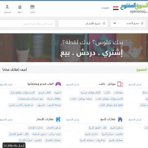 الدليل العربي-السوق المفتوح