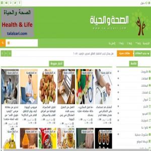 الدليل العربي-الصحة والحياة