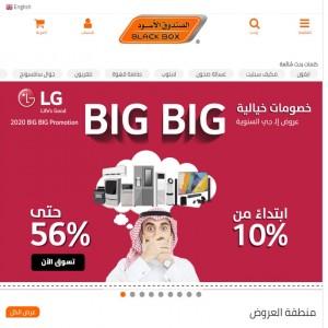 الدليل العربي-مواقع أعمال-اسواق تجارية-الصندوق الاسود