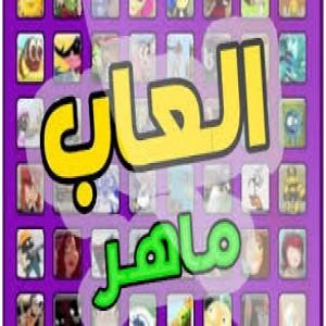 الدليل العربي-مواقع تقنية-العاب كمبيوتر-العاب ماهر