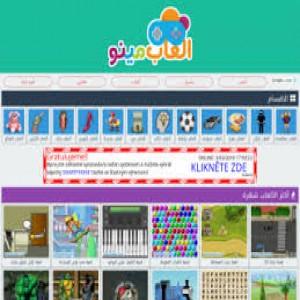 الدليل العربي-مواقع تقنية-العاب كمبيوتر-العاب مينو