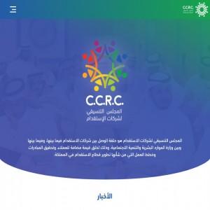 الدليل العربي-مواقع اخرى-تبادل تجاري-المجلس التنسيقي لشركات الاستقدام