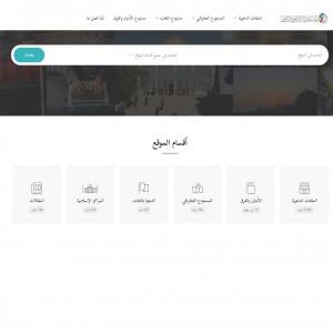 الدليل العربي-مواقع اسلامية-علماء ودعاة-المستودع الدعوي الرقمي
